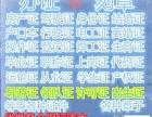 沧州快速办理科技科贸商贸广告
