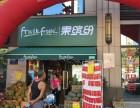 南宁品牌水果店加盟认准果缤纷国际品牌