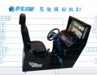 小本创业好项目推荐学车之星驾驶模拟器