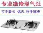 欢迎访问)附近老板燃气灶维修,北京老板油烟机清洗部