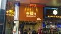 北京路 一线商业街 总价32万 红本本带租约出售