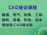 北京工裝CAD培訓 園林CAD培訓 建筑CAD培訓