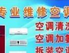 老师傅 衢州专业空调拆装维修,清洗保养,移机加液