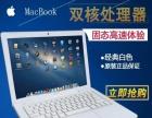 二手苹果笔记本电脑出售
