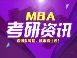 在校大学生和大专学历可以报考全国MBA吗