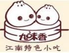 九味香包子 诚邀加盟