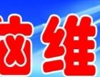 芜湖城东新一中附近脑维修电脑组装柏庄官邸店,网络监控