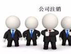 水风井附近公司刻章申请一般纳税人公司注销整理乱账找小黄