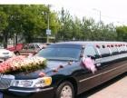 悍马加长版婚车、林肯加长版白色6辆、黑色8辆婚车租