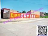 陕西西安蓝田县 周至 户县等墙体广告选择亿达广告公司!