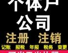 中山代理记账 注册公司 商标注册 一般纳税人申请