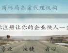 北京昌平区商标代办公司,注册商标代理机构
