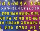 青县免上门费,1分钟响应, 修不好不收任何费用