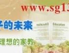 小,初,高一对一精心辅导,sg130.com