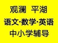 龙华观澜平湖暑假小学初中家教老师辅导语文数学英语机构补习班