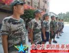 广州黄埔军校学生军训(未来精英)夏令营