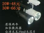 LED 20W 30w 集成COB  服装 珠宝用 轨道灯,足功率 射灯