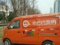 密巴巴货运面包车拉货 搬家 长途货运 物流配送 包车