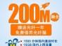 电信宽带多少钱 100M套餐包年1399元 半年699元