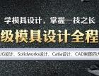杨浦ug模具设计培训机构 零基础怎么系统学模具设计
