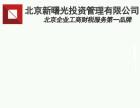 北京普通拍卖公司转让办理流程及步骤