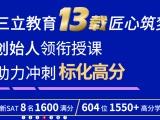 上海SAT寒假課程留學培訓機構三立教育