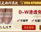 潮南治疗灰指甲多少钱