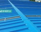 彩钢结构防水维修 彩钢厂房防水维修 彩钢瓦防水维修