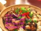 广州齿间留香广式煲仔饭技术培训 舌尖小吃一对一教学会