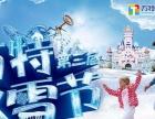 168抢原价240 方特梦幻王国冰雪节