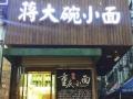 浔阳路 大中大步行街 商业街卖场 30平米