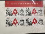 沈阳回收疫情大版邮票,沈阳收购特11邮票大版方连价格行情