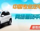 终于发现可以黄冈黄州汽车贷款gps贷款