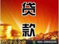 杭州黑户贷款 梦达网贷工作室贷款3万-300万 3小时下款