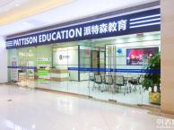 深圳龙华新区民治英语培训 派特森国际少儿英语培训机构
