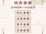 东营长途跨省殡仪车 安仪殡葬服务中心