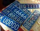 收售北京车牌 长期出租20年车牌