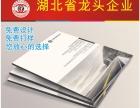 武汉吉祥印刷 专业团队 专业设备 服务全省 欢迎来撩