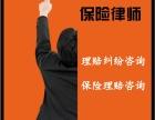在深圳遇到保险理赔纠纷,如何找律师?