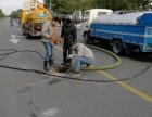 南京大厂马桶疏通维修化粪池清理隔油池清掏