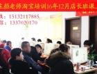石家庄新乐南三条淘宝培训/美工PS班培训