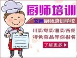 武汉学厨师的地方