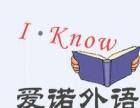 镇江英语口语选择爱诺英语-流利英语很简单