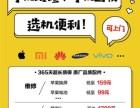 机便利-手机维修-张江高科(店铺位于传奇商业广场)