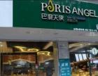 巴黎天使烘焙公馆加盟 蛋糕店