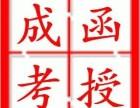 潍坊业余学习拿大专本科学历 新推出运动训练专业!