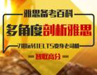 上海好的雅思培训机构 多名雅思考官陪练