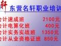 名轩学校东营函授学历提升参加成人高考报名较后阶段
