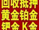 成武实体店黄金回收哪里价格高138 5301 7093