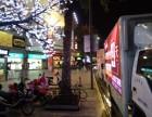 大型LED广告车流动宣传车